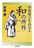 身体能力を高める「和の所作」 (ちくま文庫)