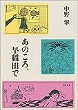 あのころ、早稲田で (文春e-book)