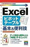 今すぐ使えるかんたんmini Excel ピボットテーブル 基本&便利技 [Excel 2016/2013 対応版]