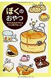 ぼくのおやつ ~おうちにあるもので作れるパンとお菓子56レシピ~