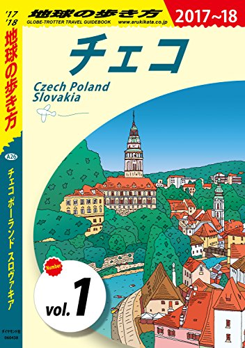 地球の歩き方 A26 チェコ/ポーランド/スロヴァキア 2017-2018 【分冊】 1 チェコ チェコ/ポーランド/スロヴァキア分冊版