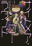 ナイトメア・ゴー・ラウンド 1 (ヤングガンガンコミックス)