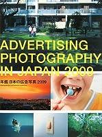 年鑑 日本の広告写真〈2009〉
