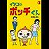 イタコのボッチくん(3) (全力コミック)