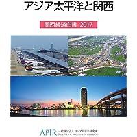 アジア太平洋と関西 関西経済白書2017