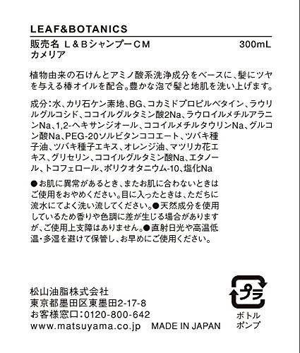 リーフ&ボタニクス シャンプー カメリア