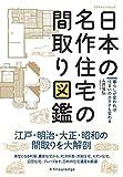日本の名作住宅の間取り図鑑 (エクスナレッジムック)