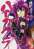 ハイガクラ (2) (IDコミックス ZERO-SUMコミックス)