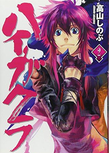 ハイガクラ (2) (IDコミックス ZERO-SUMコミックス)の詳細を見る