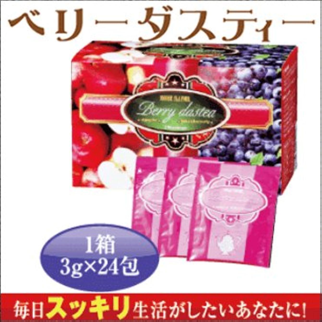 タオルフォーク侮辱【ケン?ネット】ベリーダスティー 3g×24包