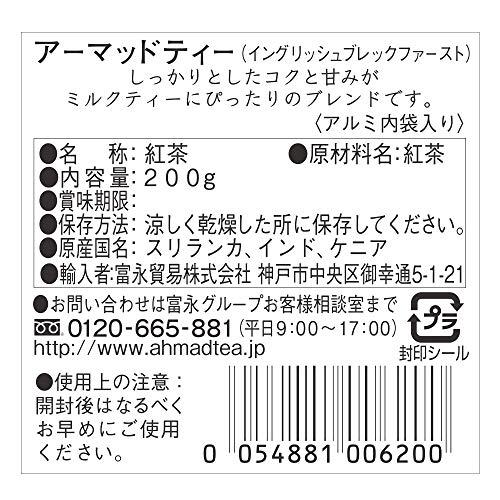 イングリッシュブレック F角缶 200g