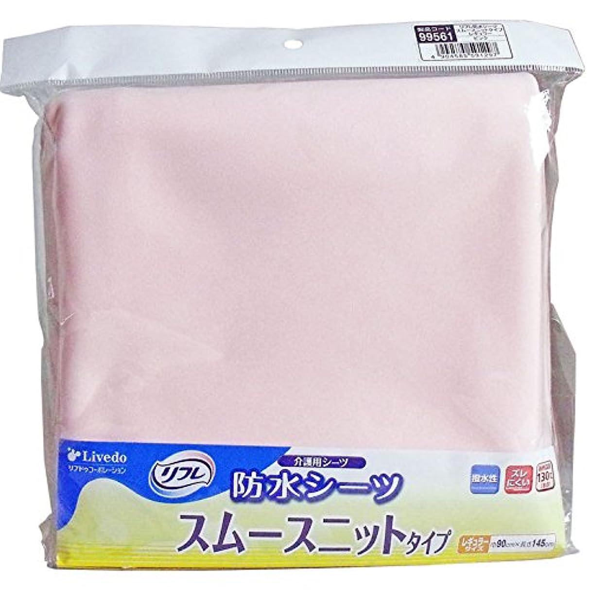 まとめるハドル実質的に介護用シーツ 洗濯して繰り返し使用可能 便利 リフレ 防水シーツ スムースニットタイプ レギュラーサイズ ピンク 1枚入【2個セット】