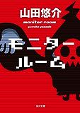 モニタールーム (角川文庫)