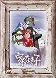 家なき子 DVD BOX