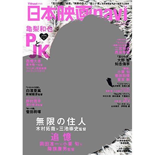 日本映画navi vol.68 (NIKKO MOOK)
