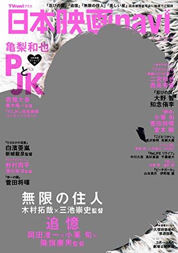 日本映画navi vol.68 (日工ムック)