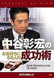 中谷彰宏術DVDセット[DVD]