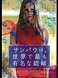 サンパウロ、世界で最も有名な娼婦 (字幕版)