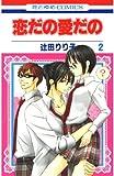 恋だの愛だの 2 (花とゆめコミックス)