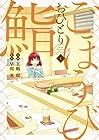 ごほうびおひとり鮨 ~4巻 (王嶋環、早川光)