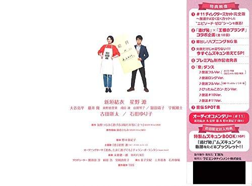 【メーカー特典あり】逃げるは恥だが役に立つ Blu-ray BOX(B6サイズクリアファイル付)