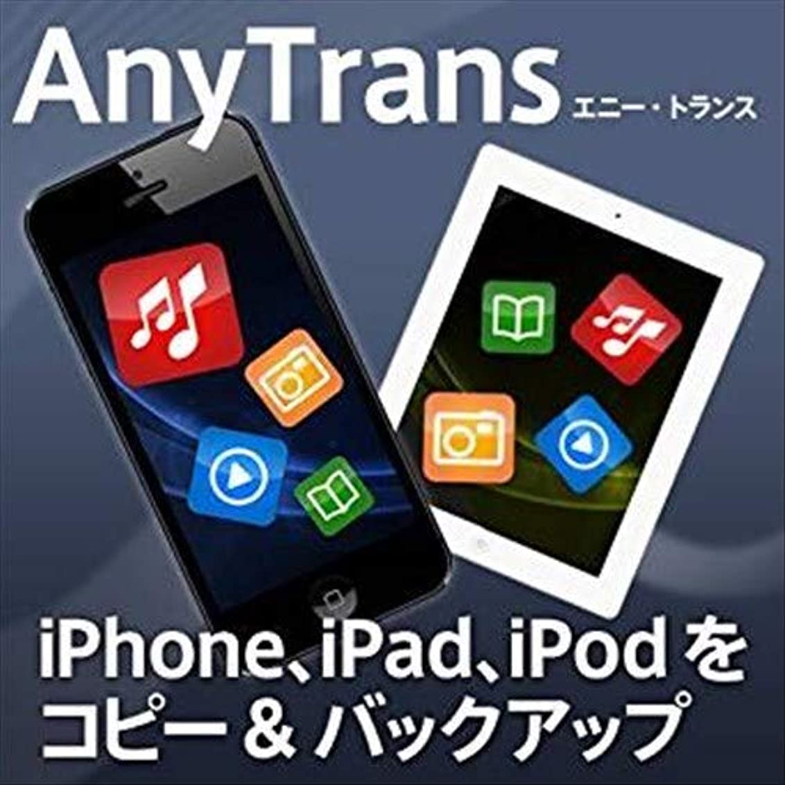 騒意味競争【体験版】 AnyTrans 7 for Win 【iPhoneとパソコンの間で音楽、動画、写真を転送/iTunesで廃止された機能を補完/新機種へのデータ引っ越しに】