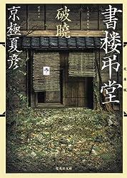 文庫版 書楼弔堂 破暁 (集英社文庫)