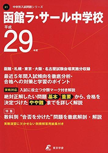函館ラ・サール中学校 平成29年度 (中学校別入試問題シリーズ)