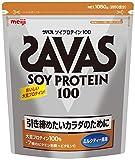 ザバス ソイプロテイン100 ミルクティー風味 1050g (約50食分)
