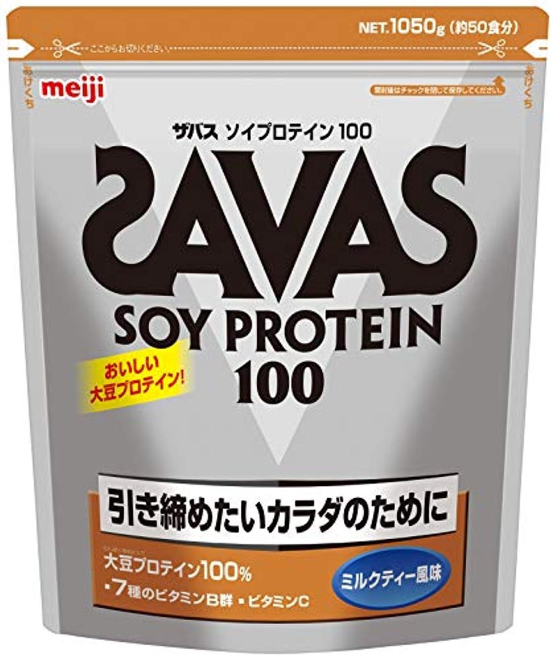 くるくるノベルティバラバラにするザバス(SAVAS) ソイプロテイン100+ビタミン ミルクティー風味 【50食分】 1,050g