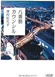 八番筋カウンシル (朝日文庫)