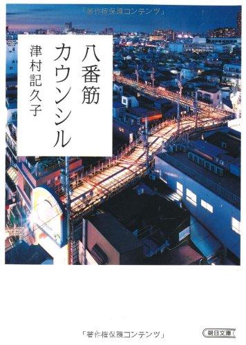 八番筋カウンシル (朝日文庫)の詳細を見る