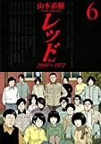 レッド 1969~1972(6) (イブニングコミックス)