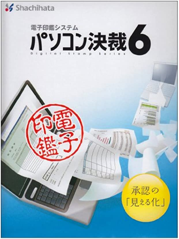突進ええ雇ったパソコン決裁6 Standard Edition