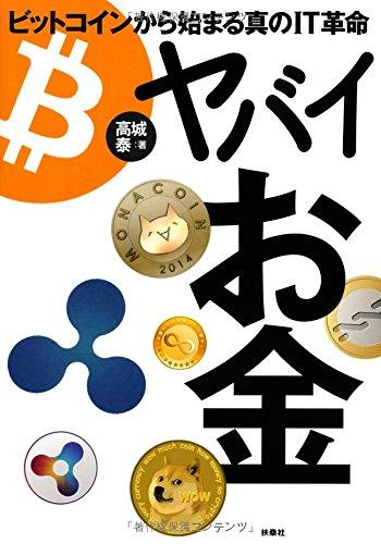 ヤバイお金   ビットコインから始まる真のIT革命の詳細を見る