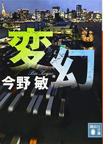 [画像:変幻 (講談社文庫)]