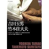 NHKスペシャル 人間国宝ふたり ~吉田玉男・竹本住大夫~ [DVD]