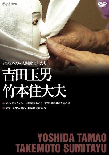 NHKスペシャル 人間国宝ふたり ~吉田玉男・竹本住大夫~ [DVD]の詳細を見る