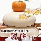 鏡餅 (中) 手作り 福岡県もち米100% もち米5合分 葉付きみかん付き