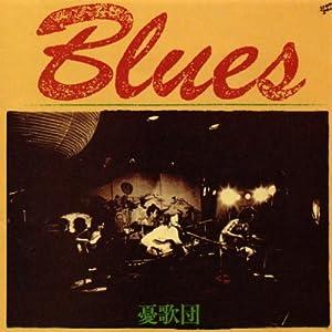 Blues 1973~1975