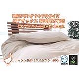 西川リビング シングルサイズゴアテックス 羽毛掛け布団(ロイヤルスター)(日本製)1.2kg入