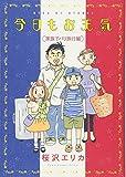 今日もお天気 家族でパリ旅行編 (Feelコミックス)