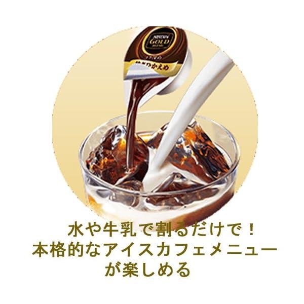 ネスレ 贅沢抹茶ラテ ポーション 5個×6袋の紹介画像3