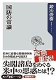 国防の常識 (角川oneテーマ21)