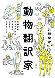 集英社 片野 ゆか 動物翻訳家 心の声をキャッチする、飼育員のリアルストーリーの画像