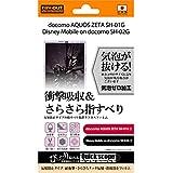 レイ・アウト docomo AQUOS ZETA SH-01G/Disney mobile SH-02G 耐衝撃・さらさらタッチ反射・指紋防止フィルム RT-SH01GF/DD