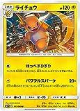 ポケモンカードゲーム SM11b 017/049 ライチュウ 雷 (U アンコモン) 強化拡張パック ドリームリーグ