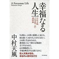 幸福なる人生 中村天風「心身統一法」講演録