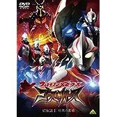 ウルトラマンメビウス外伝 ゴーストリバース STAGE 1 [DVD]