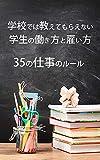 学校では教えてもらえない学生の働き方と雇い方 - 35の仕事のルール
